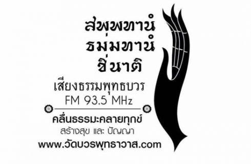 ขอเชิญร่วมงานทอดผ้าป่าสามัคคี เสียงธรรมพุทธบวร FM 93.5 MHZ ประจำปี 2562